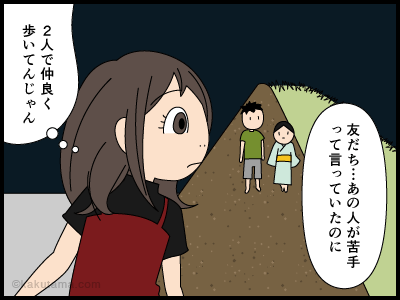 浴衣を着ていると歩くのが遅くなる漫画1