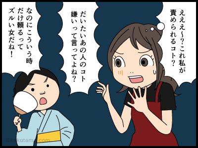 花火の切ない思いでの漫画4