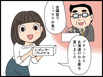 危険なお土産