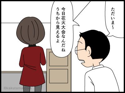 家から花火が見えると嬉しい漫画2
