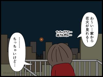 家から花火が見えると嬉しい漫画4