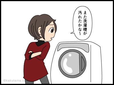 洗濯物の匂いが臭い漫画2