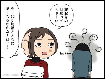 洗濯物の匂いが臭い漫画3