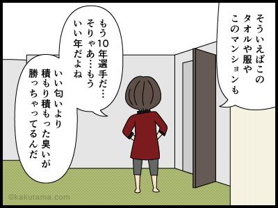 洗濯物の匂いが臭い漫画4