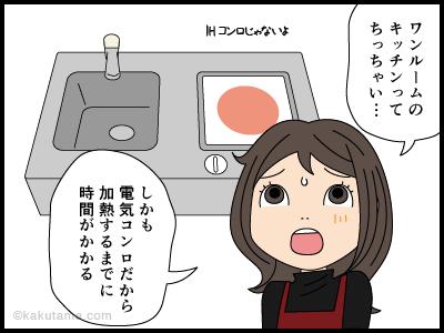 ワンルームのキッチンもかなり狭い漫画1
