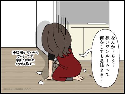 ワンルームのキッチンもかなり狭い漫画4
