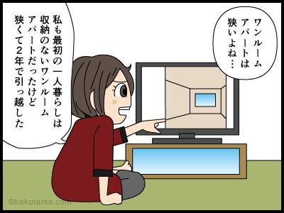 ワンルームの時の思い出の漫画1