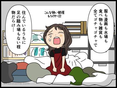 ワンルームの時の思い出の漫画2