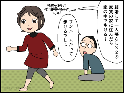 ワンルームの時の思い出の漫画3