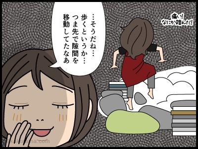ワンルームの時の思い出の漫画4