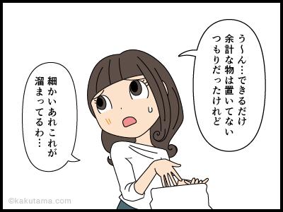 長期休暇に備える派遣社員の漫画2