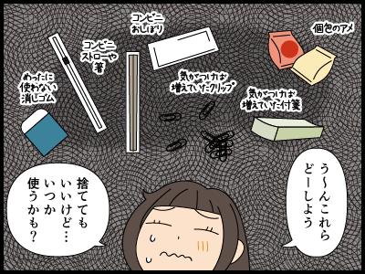 長期休暇に備える派遣社員の漫画3