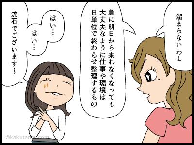 物を溜め込まないできる派遣社員の漫画2