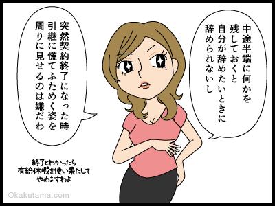 物を溜め込まないできる派遣社員の漫画3