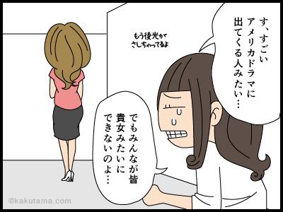 物を溜め込まないできる派遣社員の漫画4