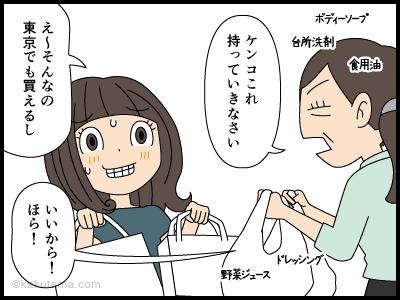 親の娘に対する気持ちが重い漫画1