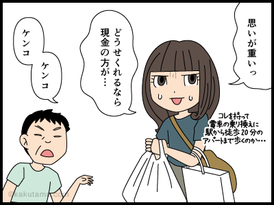 親の娘に対する気持ちが重い漫画2
