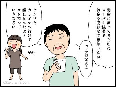 親の娘に対する気持ちが重い漫画3