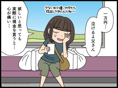 親の娘に対する気持ちが重い漫画4
