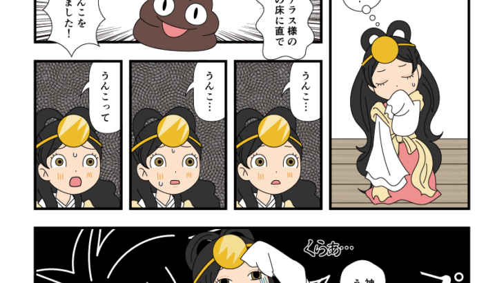 古事記・高天原(36)スサノオの悪事