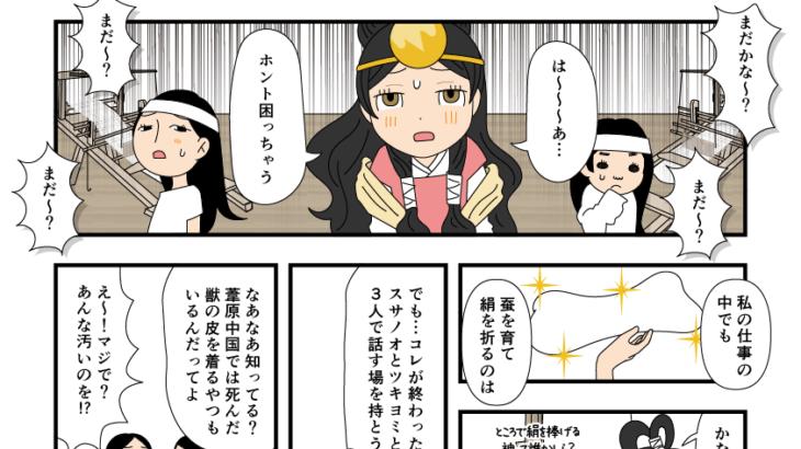 古事記・高天原(39)機織り小屋