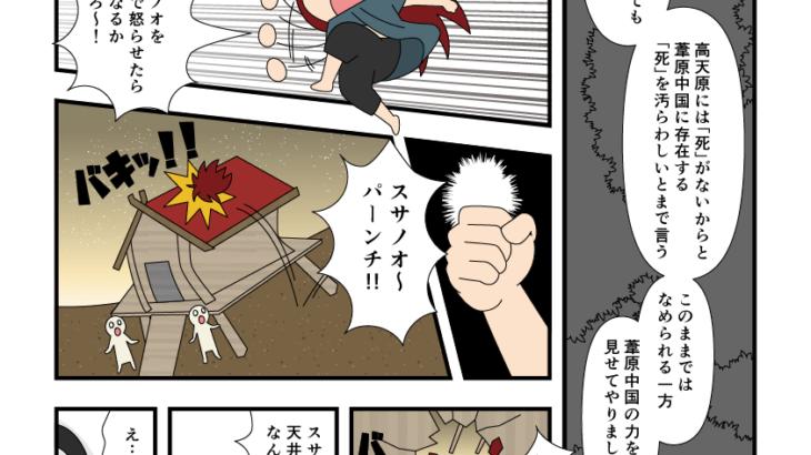 機織り小屋を壊し始めるスサノオの漫画