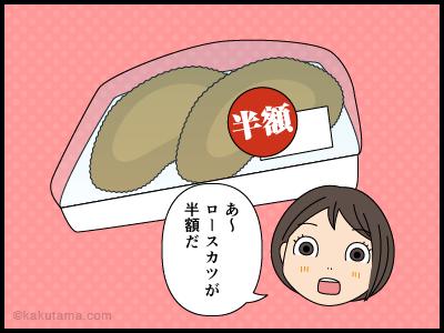 油ものよりあっさり目の食べ物を選ぶ漫画1