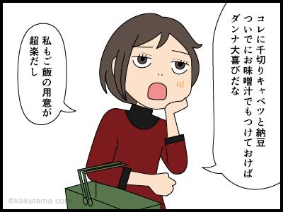 油ものよりあっさり目の食べ物を選ぶ漫画2