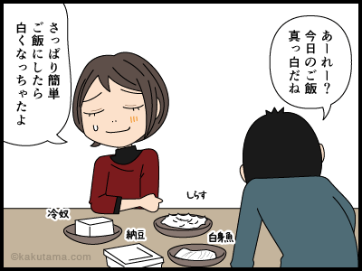 油ものよりあっさり目の食べ物を選ぶ漫画4