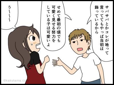 若かりし頃の女心にまつわる4コマ漫画4