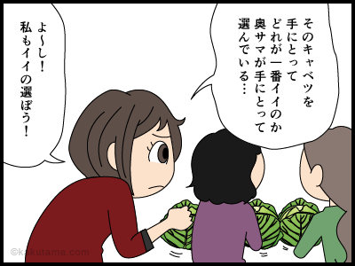 良いキャベツを買おうと思うがわからない主婦の漫画2