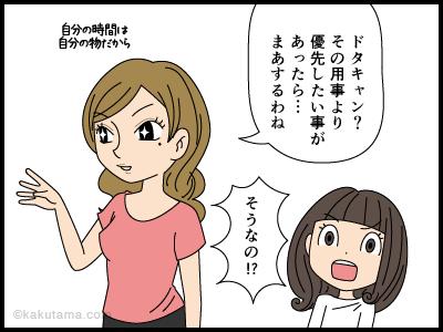 ドタキャンする理由を聞いて回る漫画2