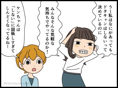 ドタキャンする理由を聞いて回る漫画4