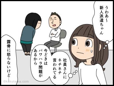 最近の若い子は怒られると…?の漫画1
