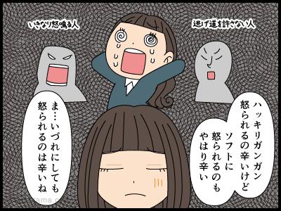 最近の若い子は怒られると…?の漫画2