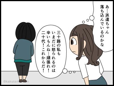 最近の若い子は怒られると…?の漫画3