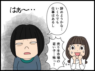最近の若い子は怒られると…?の漫画4