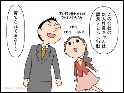 新人と社員のペアはどう決まる?の漫画1