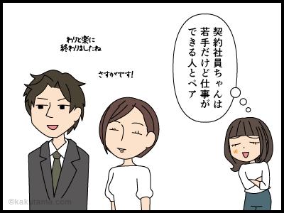 新人と社員のペアはどう決まる?の漫画2