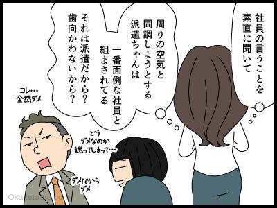 新人と社員のペアはどう決まる?の漫画3