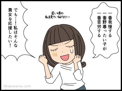 新人と社員のペアはどう決まる?の漫画4