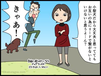 野放しの小型犬に追いかけられる人の漫画2