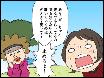 野放しの小型犬に追いかけられる人の漫画4