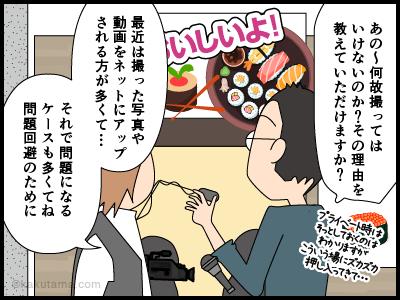 理不尽なマスコミに怒る漫画2