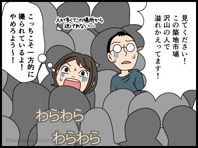 理不尽なマスコミに怒る漫画4