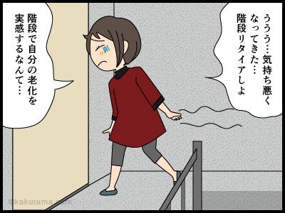 階段をずっと下っているとわけがわからなくなる漫画4