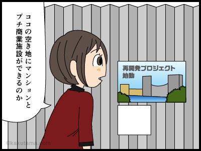 地元と日本橋では…