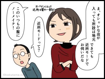 地元と日本橋では服装が違う漫画2