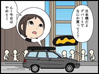 地元と日本橋では服装が違う漫画3