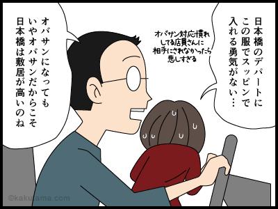 地元と日本橋では服装が違う漫画4